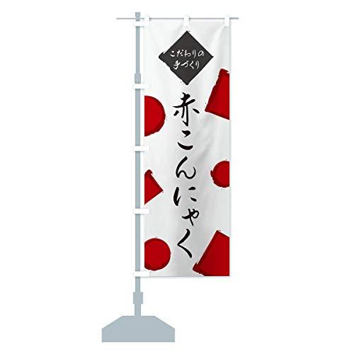 赤こんにゃく のぼり旗 サイズ選べます(ハーフ30x90cm 左チチ)