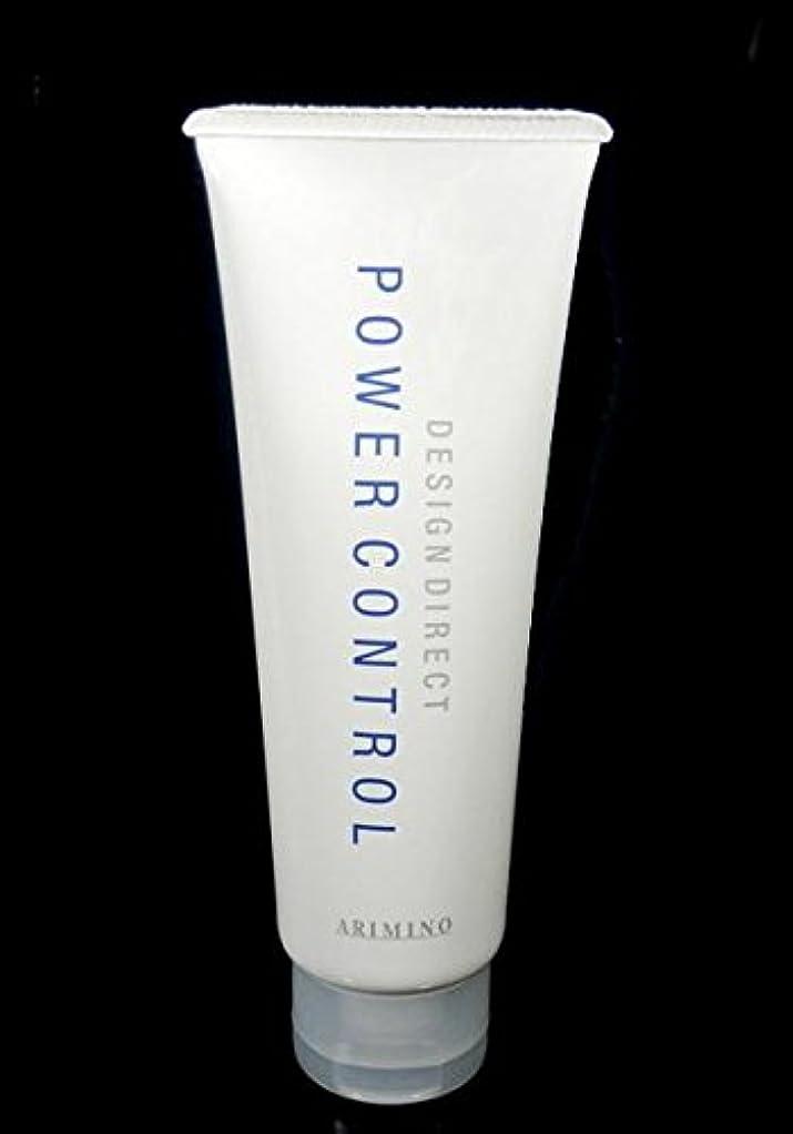 未来有能な偽善者デザインディレクト パワーコントロール(ヘアトリートメント)230g アリミノ ARIMINO 新品