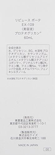 ビーウェイブスタイル『リピュースボーテEX-109プロテオグリカン』