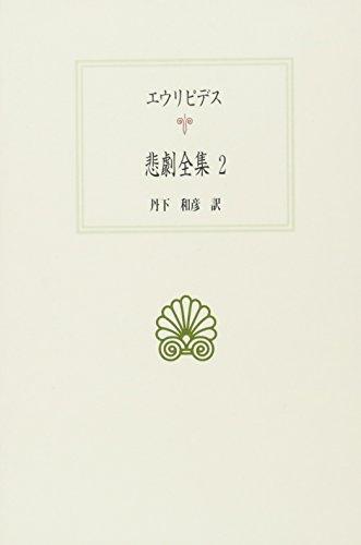 悲劇全集2 (西洋古典叢書)