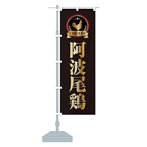 阿波尾鶏 のぼり旗(レギュラー60x180cm 左チチ 標準)