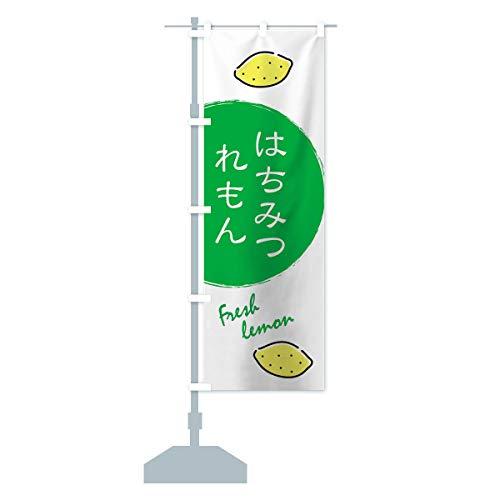 はちみつれもん のぼり旗(レギュラー60x180cm 左チチ 標準)