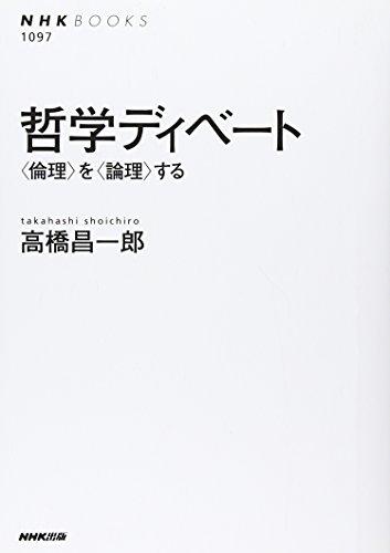 哲学ディベート 〈倫理〉を〈論理〉する (NHKブックス)