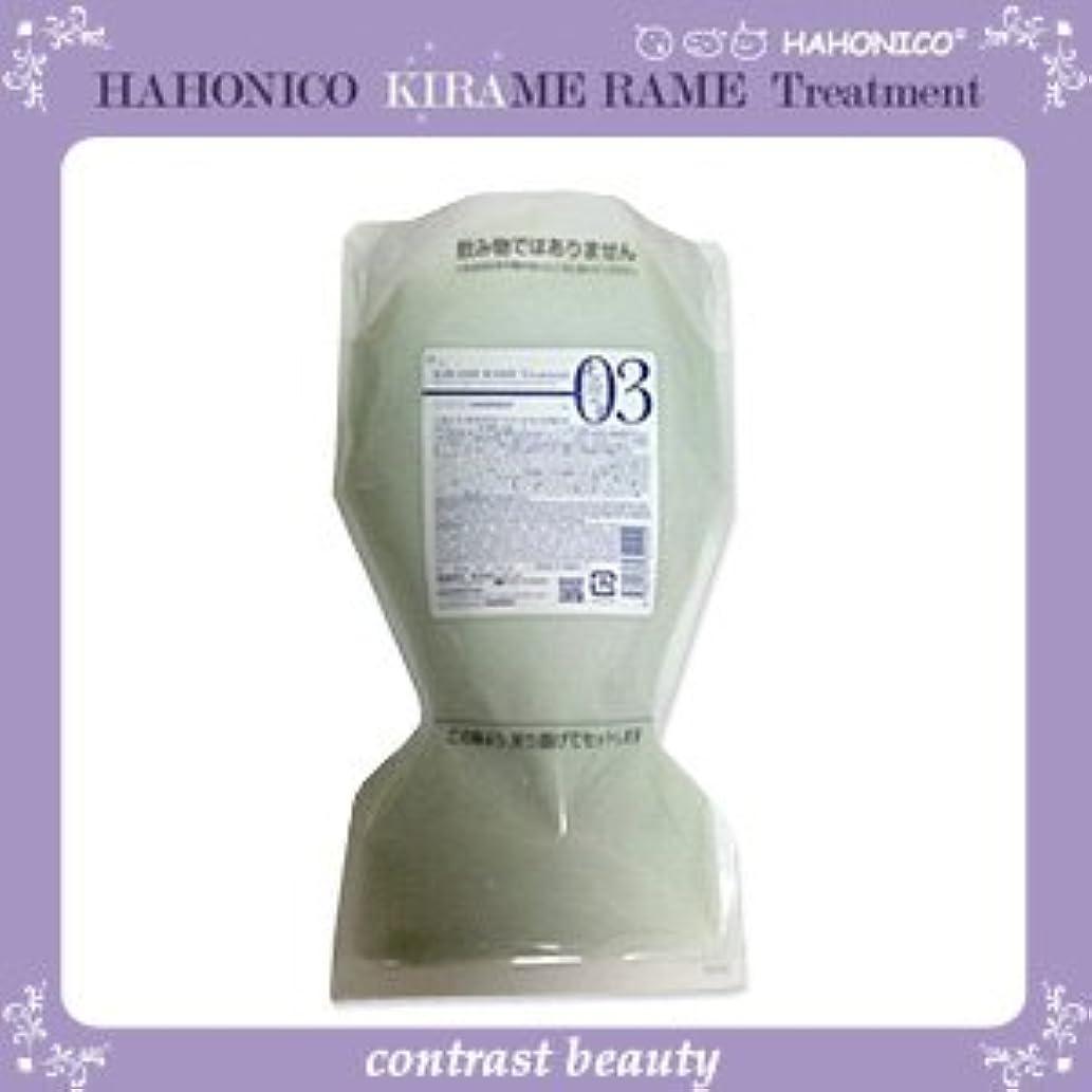 食事降伏バレル【X2個セット】 ハホニコ キラメラメ トリートメントNo.3 500g(詰め替え) KIRAME RAME HAHONICO