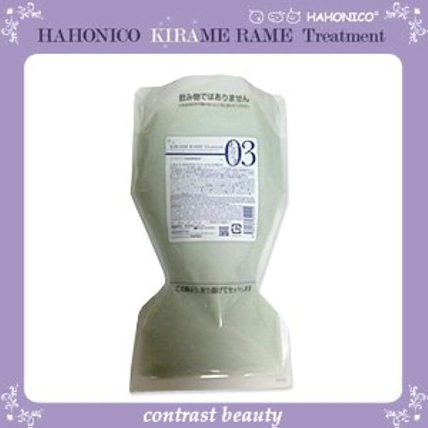 絶対に民間評決【X3個セット】 ハホニコ キラメラメ トリートメントNo.3 500g(詰め替え) KIRAME RAME HAHONICO