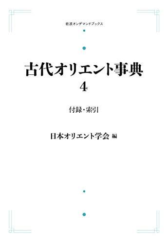 古代オリエント事典 4 付録・索引 (岩波オンデマンドブックス)