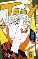 TOーY (5) (少年サンデーコミックス)