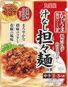 丸美屋 かけうま麺用ソース <汁なし担々麺の素> 3袋セット