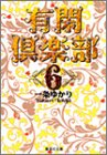 有閑倶楽部 6 (集英社文庫(コミック版))