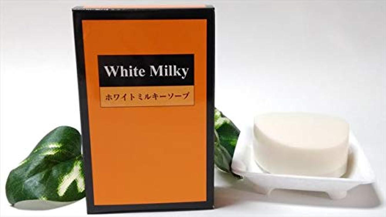 好奇心盛クスコ最小グランディ コスメティックス  ホワイトミルキーソープ