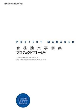 合格論文事例集 プロジェクトマネージャ (情報処理技術者試験対策書)