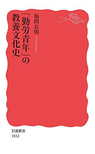 [画像:「勤労青年」の教養文化史 (岩波新書)]