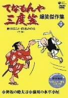 てなもんや三度笠 爆笑傑作集(3) [DVD]