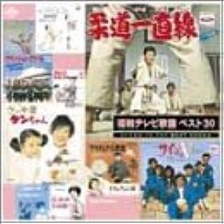 昭和テレビ歌謡 ベスト30