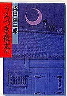 うろつき夜太(下) (うろつき夜太) (集英社文庫)