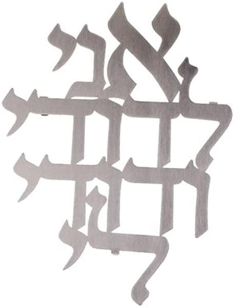 Dorit Judaica 漂浮壁挂希伯来宠儿 Ani Ledodi Vedodi Li Love AL