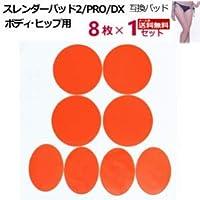 スレンダーパッド2/PRO/DX ボディ・ヒップ用 互換交換用ジェルパッド 互換ジェルシート 1セット(楕円型4枚+丸型4枚=8枚) 純正品ではありません 交換用ジェルシート(スレンダーパッド1用ではありません)