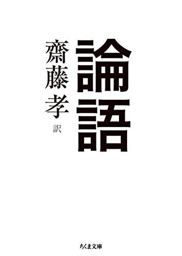 論語 (ちくま文庫)