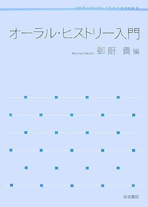オーラル・ヒストリー入門 (岩波テキストブックス)