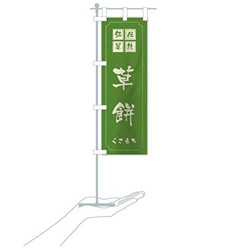 草餅 のぼり旗 サイズ選べます(ジャンボ90x270cm 左チチ)