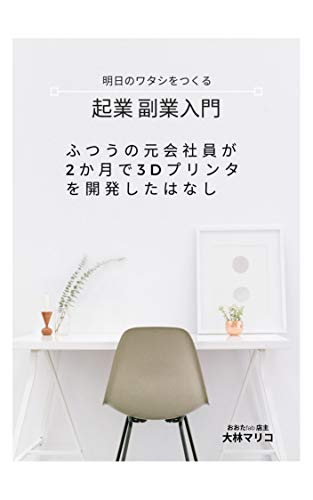 -How to start a new business- The Story of Release 3D printer (Otafab bunko) (Japanese Edition)