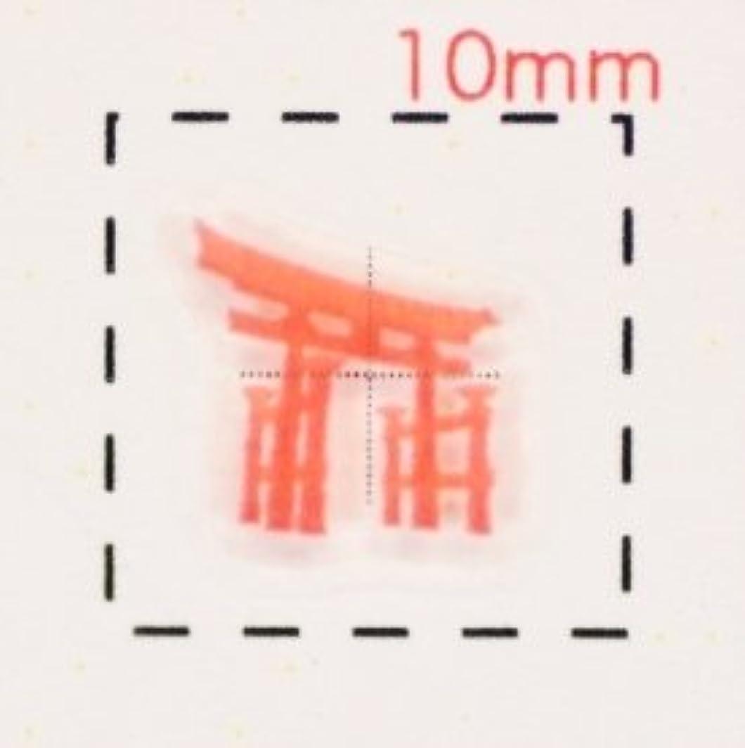 遺伝的居眠りする怠な鳥居(1)【和風(お正月?成人式)ネイルシール】(赤)/1シート16枚入