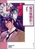 倫敦魔魍街 (1) (ソノラマコミック文庫)