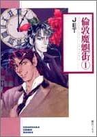 倫敦魔魍街 (1) (ソノラマコミック文庫)の詳細を見る