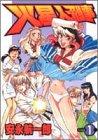 火星人刑事 1 (ヤングジャンプコミックス)