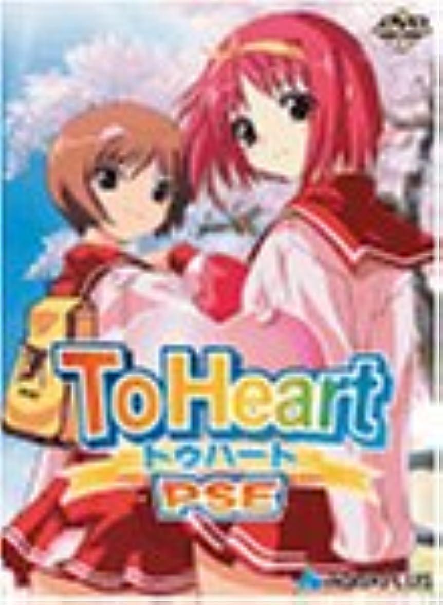 局繊細拡張To Heart PSE 初回限定版
