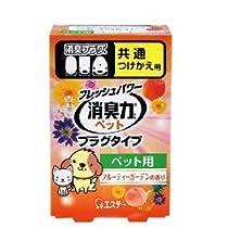 【エステー】フレッシュパワー 消臭力 玄関・リビング用 つけかえ ペット用 フルーティーガーデンの香り 20ml