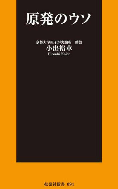 傘二度罪人原発のウソ (扶桑社新書)