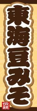 のぼり旗スタジオ のぼり旗 東海豆味噌005 通常サイズ H1800mm×W600mm