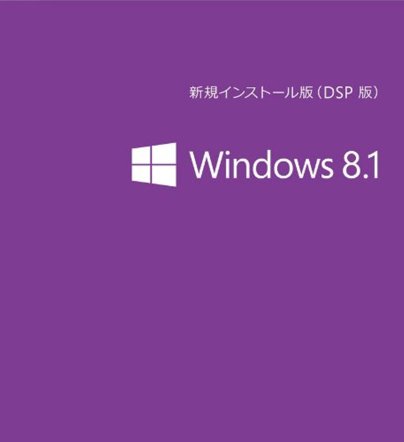結婚するクリアキウイ【旧商品】Microsoft Windows 8.1 (DSP版) 64bit 日本語 Windows8.1アップデート適用済み