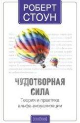 Paperback Chudotvornaia sila : Teoriia i praktika al'fa - vizualizaciia [Russian] Book