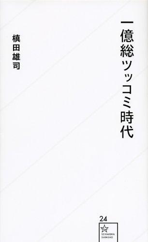 一億総ツッコミ時代 (星海社新書)