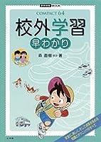 校外学習早わかり (教育技術MOOK COMPACT64)