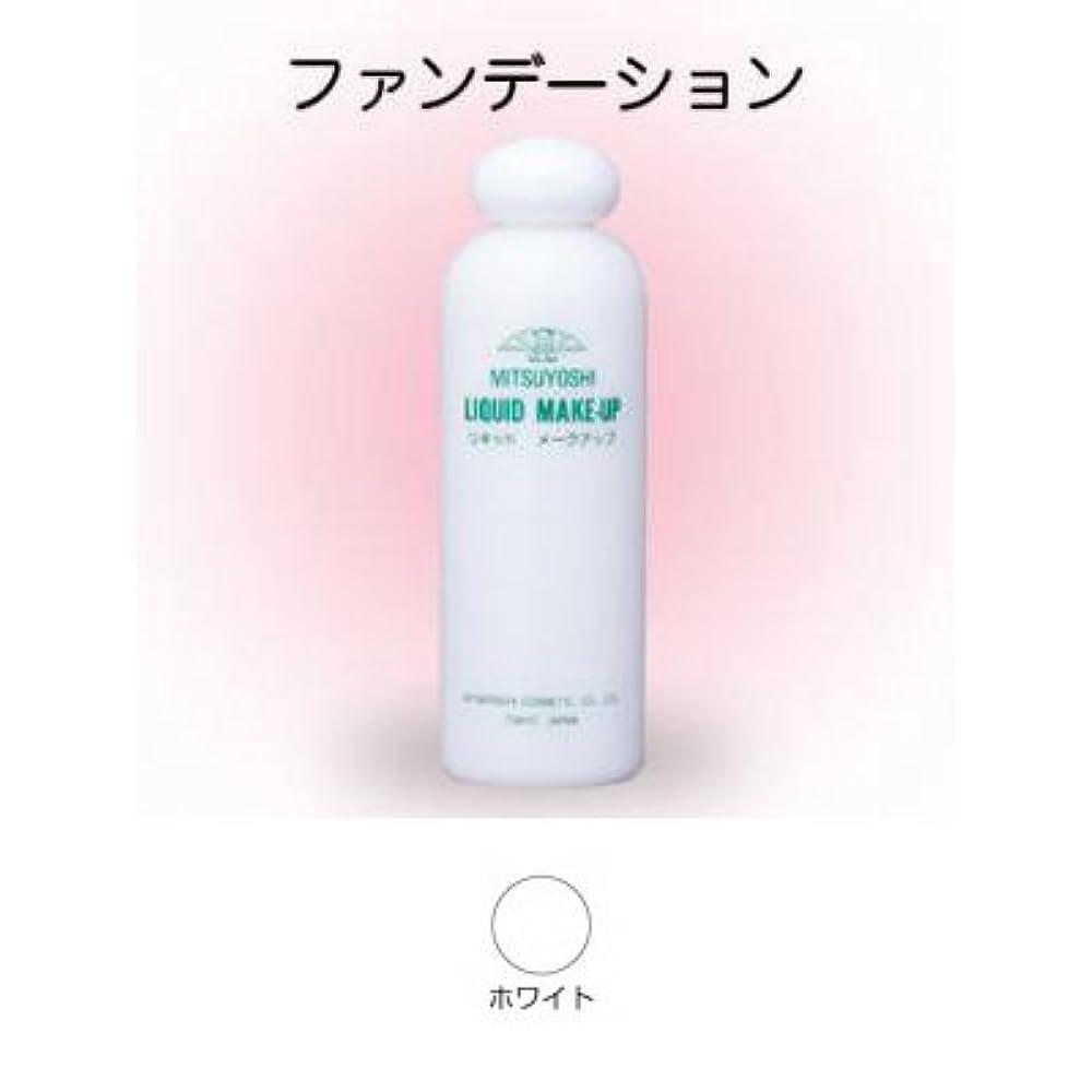 罹患率不快なエントリリキッドメークアップ 200ml ホワイト 【三善】