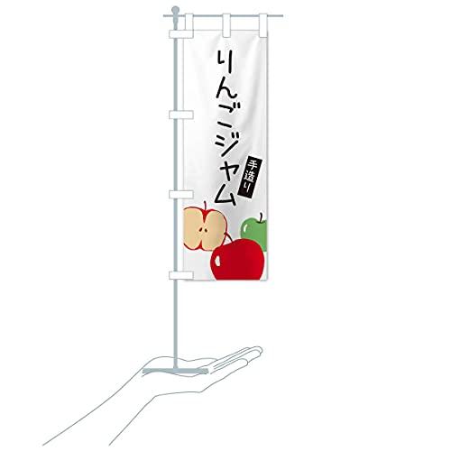 卓上ミニりんごジャム・ゆるい・かわいい のぼり旗 サイズ選べます(卓上ミニのぼり10x30cm 立て台付き)