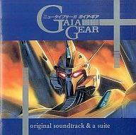 ガイア・ギア オリジナル・サウンドトラック Vol.2