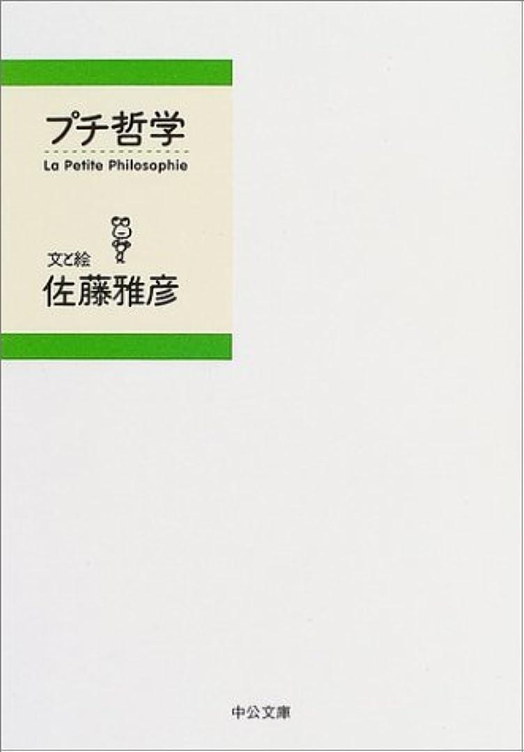 起きて先史時代の国歌プチ哲学 (中公文庫)