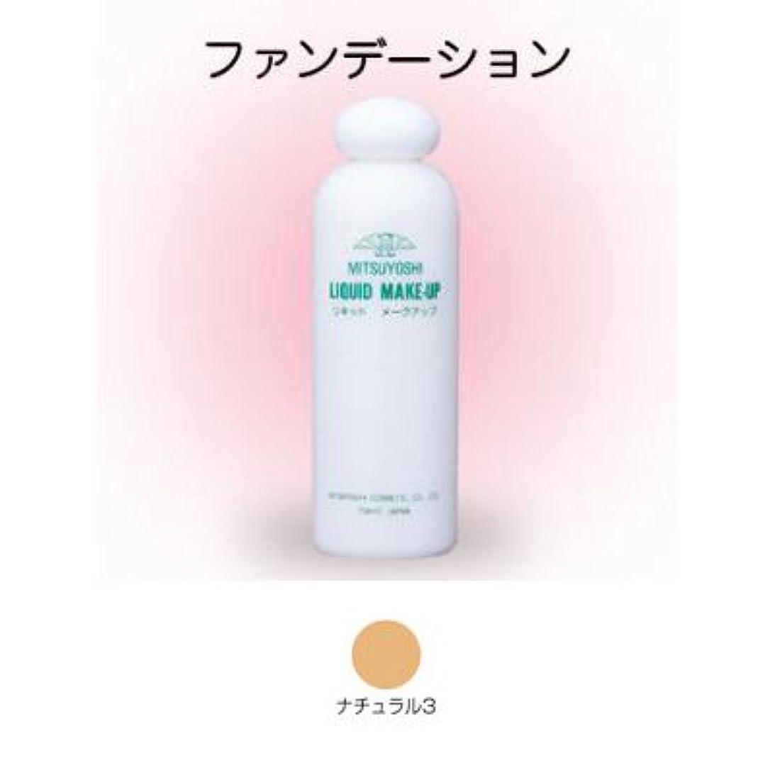 サイズ残忍なスチュアート島リキッドメークアップ 200ml ナチュラル3 【三善】