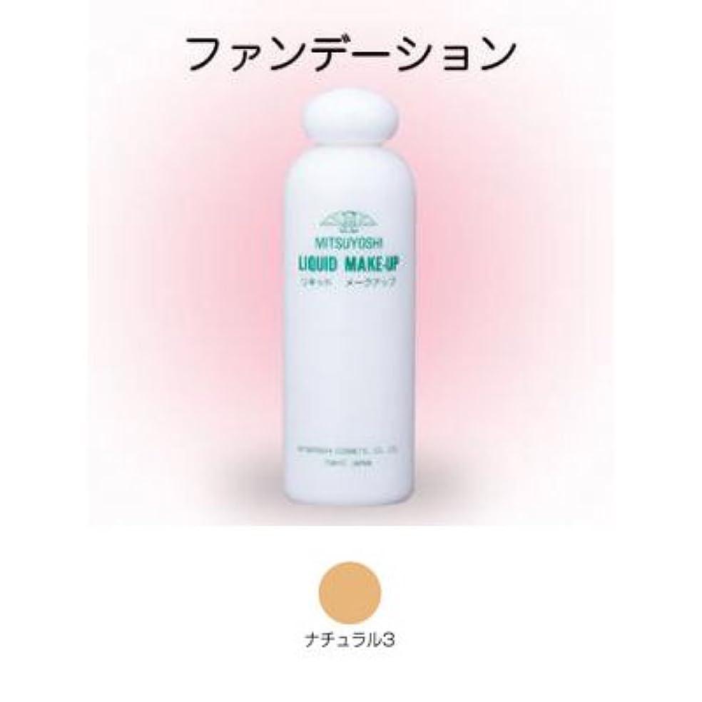 リキッドメークアップ 200ml ナチュラル3 【三善】