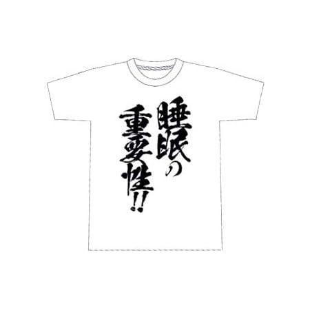 『睡眠の重要性!!』Tシャツ(白)-Lサイズ