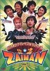ハリガネロック・チュ-トリアル・ランディ-ズ in ZAIMAN [DVD] image