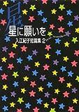 星に願いを (YOUコミックス 入江紀子短編集 2)