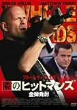 隣のヒットマンズ 全弾発射 [DVD]