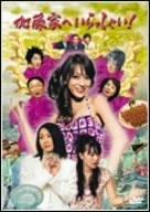加藤家へいらっしゃい ! ~名古屋嬢っ~ DVD-BOX