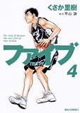 ファイブ 4 (ビッグコミックス)