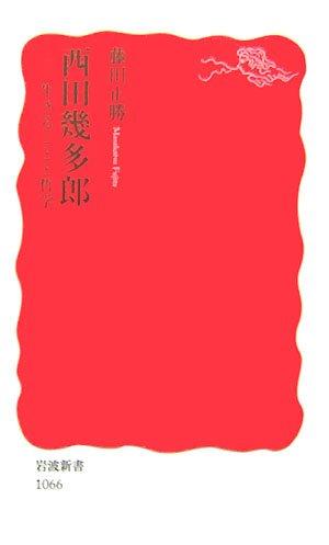 西田幾多郎―生きることと哲学 (岩波新書)